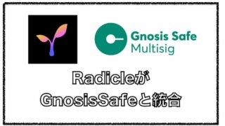 分散型GithubのRadicleが安全でセキュアなGnosis Safeと統合