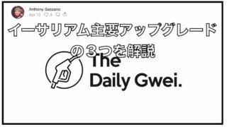 イーサリアム3つの主要アップグレード〜The Daily Gwei #297