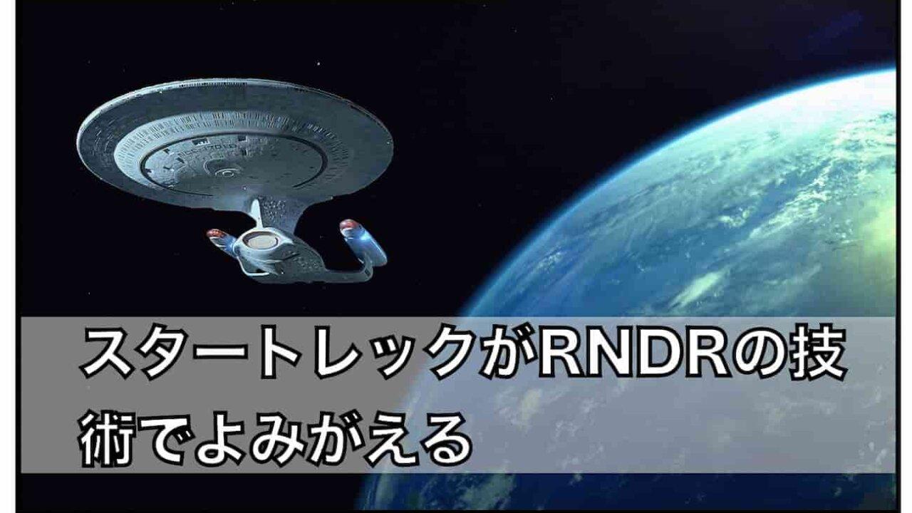 スタートレック100周年にRNDRのレンダリングが採用!
