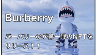 高級ブランドバーバリー(Burberry)が第一弾NFTをリリース〜8月12日〜