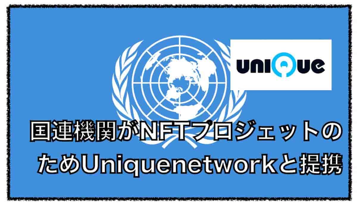国連はUniqueNetworkと提携し気候変動のNFTマーケットプレイスを利用