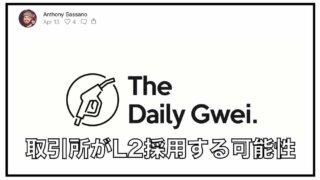 イーサリアムのスケールを取引所がサポートする可能性−The Daily Gwei #323