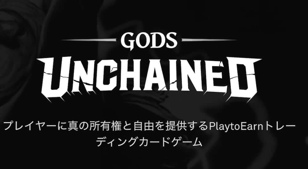 Gods Unchained 〜コインリストトークンセール参加方法
